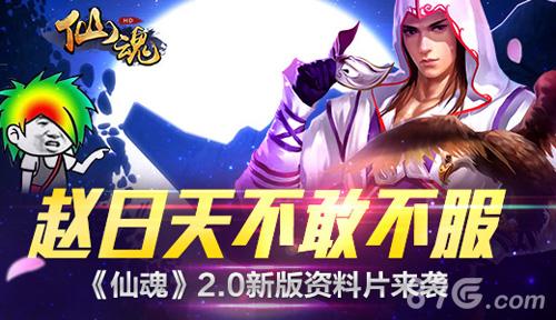 """赵日天不敢接受新版""""仙魂""""2.0"""