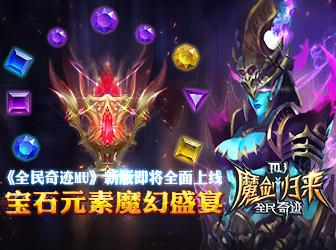 宝石元素魔幻盛宴 《全民奇迹MU》新版即将全面上线