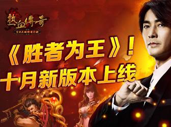 热血传奇手机版十月新版胜者为王今日上线