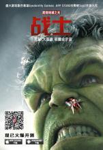 《超级地城之光》玩家创意P图 迎《蚁人》首映