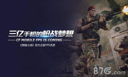 CF手游宣传图