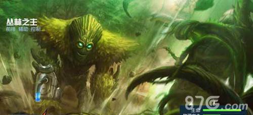 星际传奇手游丛林之主怎么样 丛林之主介绍详解