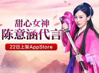 甜心女神陈意涵代言 《九阴》手游22日上架AppStore
