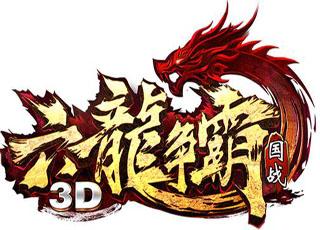 六龙争霸3D视频