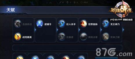 王者荣耀狄仁杰符文选择3