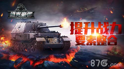《坦克帝国》提升战力要素整合!