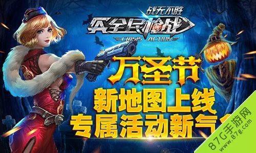 全民枪战万圣节狂欢派对开启 清华北大PK赛今日打响