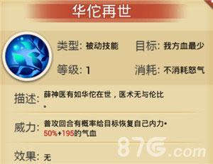 金庸群侠传薛慕华技能2