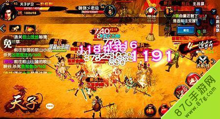 天子手游国战玩法战斗截图1