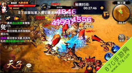 天子手游国战玩法战斗截图2
