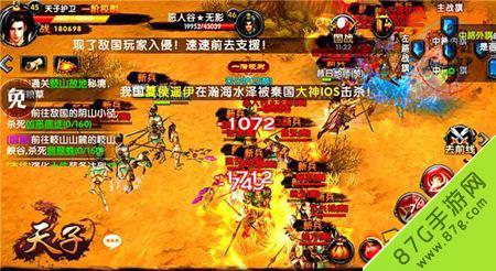 天子手游国战玩法战斗截图5