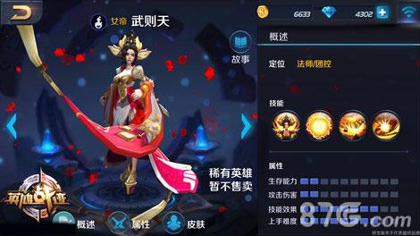 王者荣耀英雄怎么选择 英雄排行榜详解
