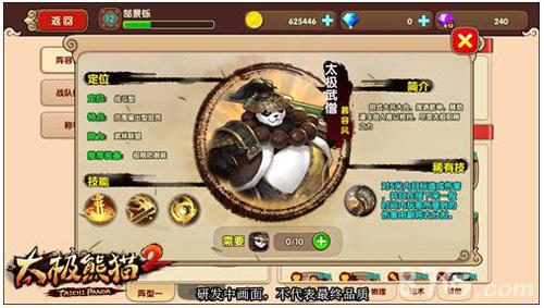 太极熊猫2太极武僧详解