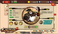 太极熊猫2四大人物游戏截图 画风精致内容有料