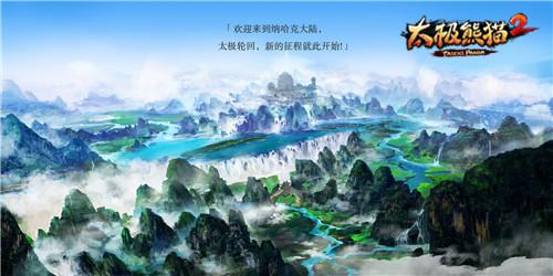 太极熊猫2剧情图片曝光 世界布局一览
