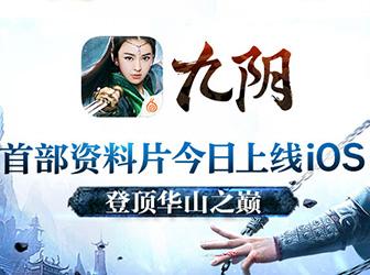 """《九阴》手游资料片""""锦衣卫""""上线iOS 登顶华山之巅"""