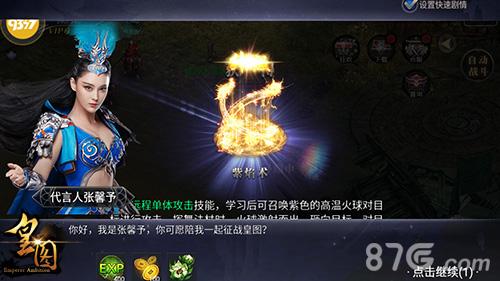 9377《皇图》玉佩系统揭秘 贴身守护馨予女神