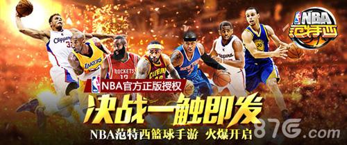 NBA范特西决战一触即发
