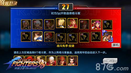 拳皇98终极之战OL截图1