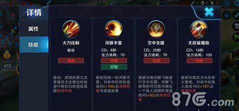 王者荣耀鲁班打法攻略2