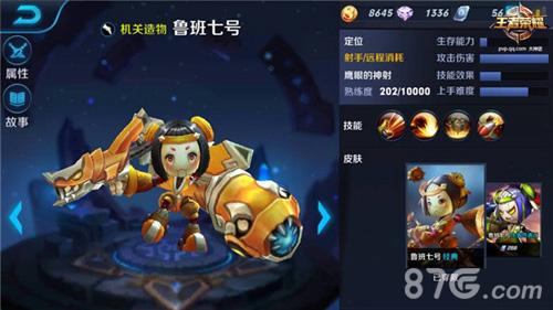 王者荣耀鲁班七号是一个团战很强势的英雄,所以她在3v3中有着很不俗