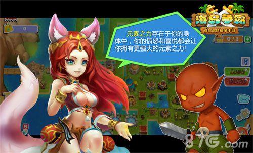 无女神不游戏 《海岛争霸》另类岛国女神来袭!