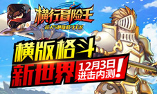 横版格斗新世界《横行冒险王》12月3日进击内测