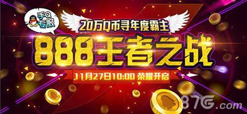 游戏活动 > 拳皇98寻拳皇活动重磅推出 20万q币选拔霸主  好消息,拳皇