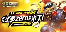 网易创新卡牌《圣灵Zero》App首发 20点全服送金条