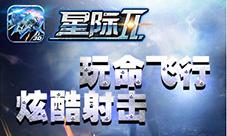 约起来!空战大作《星际Ⅱ》12月3日震慑首发