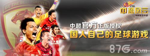 中超风云中国人自己的足球游戏