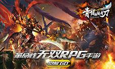 明日开启无双RPG《青龙偃月刀》安卓终极封测