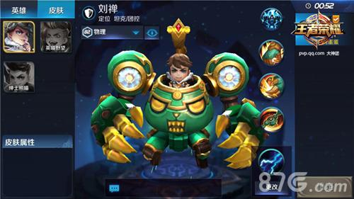 王者荣耀刘禅