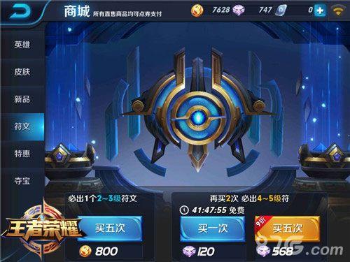 王者荣耀程咬金5V5玩法攻略2