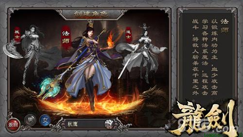 龙剑手游角色界面