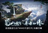 《蜀山戰紀》再續仙緣 藍港影游互動MMO手游巨作場景首曝