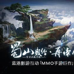 《蜀山战纪》再续仙缘 蓝港影游互动MMO手游巨作场景首曝