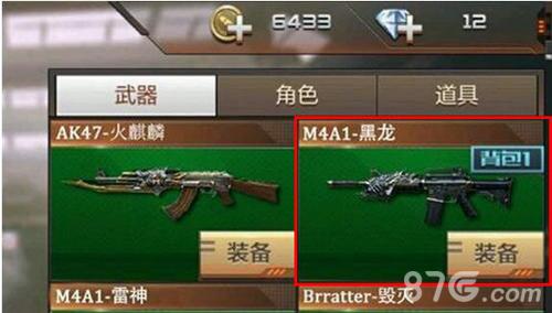 CF手游M4A1黑龙怎么样 M4A1黑龙使用技巧详解