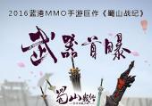 藍港MMO手游巨作 《蜀山戰紀》武器設計首曝
