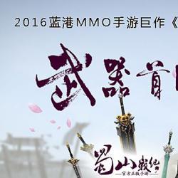 蓝港MMO手游巨作 《蜀山战纪》武器设计首曝