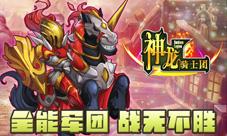 神龙骑士团英雄怎么搭配 三大要素 所向披靡