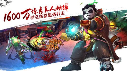 太极熊猫2宣传图