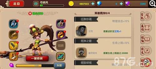 太极熊猫2英雄羁绊哪个好