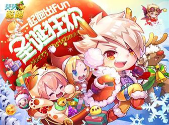 冰雪奇缘 《天天酷跑》圣诞节版本正式上线
