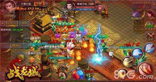 战龙城游戏截图