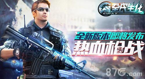热血枪战 《全民生化》全新版本12月24日将发布
