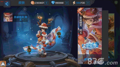 全民超神圣诞精灵-阿玉