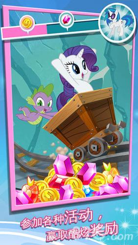 小马宝莉:友谊的魔法截图5