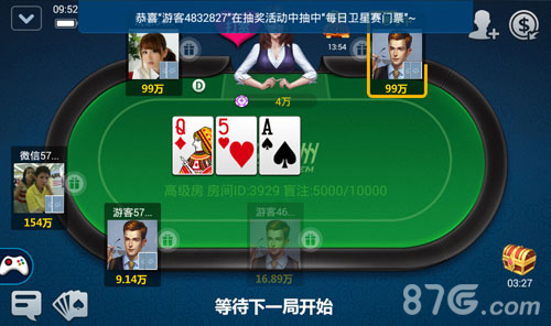 《凡跃德州扑克》玩牌抽奖 豪礼等你来!