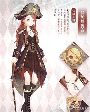 奇迹暖暖亚尼拉海盗套装一览